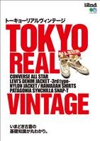 別冊2nd TOKYO REAL VINTAGE トーキョーリアルヴィンテージ