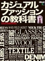 別冊2nd カジュアルファッションの教科書