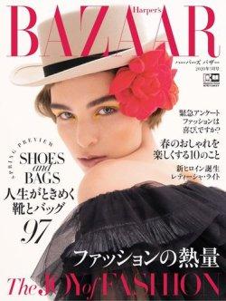 Harper's BAZAAR(ハーパーズ・バザー) 2020年3月号