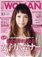 日経ウーマン 2012年10月号