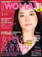 日経ウーマン 2011年1月号