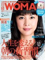 日経ウーマン 2011年2月号