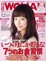 日経ウーマン 2012年12月号