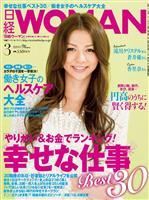 日経ウーマン 2011年3月号