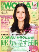 日経ウーマン 2013年4月号
