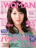 日経ウーマン 2011年4月号