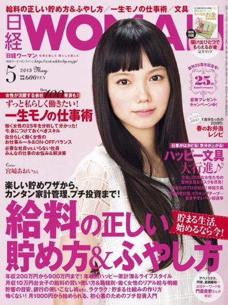 日経ウーマン 2013年5月号