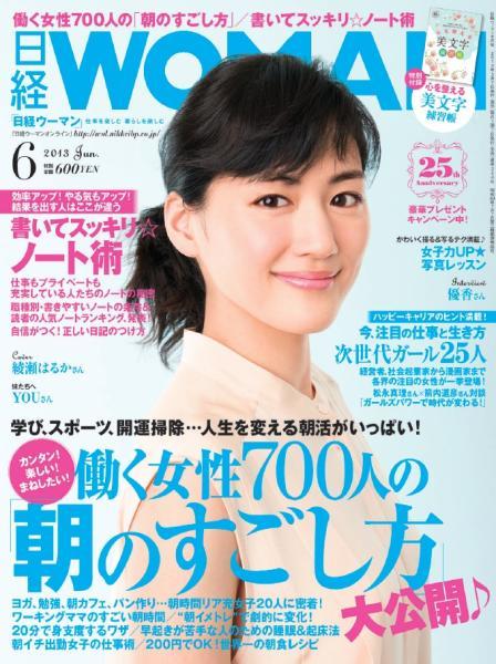 日経ウーマン 2013年6月号
