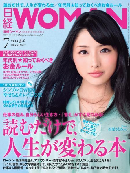 日経ウーマン 2013年7月号