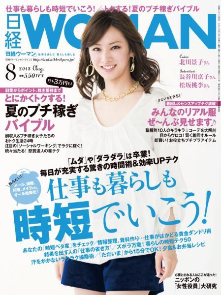 日経ウーマン 2013年8月号