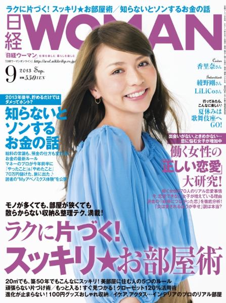 日経ウーマン 2013年9月号