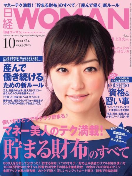日経ウーマン 2013年10月号