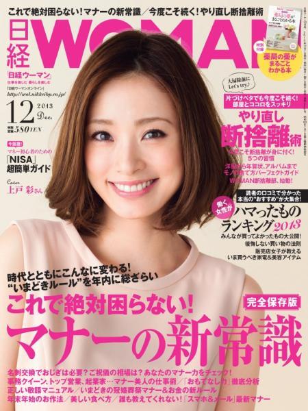 日経ウーマン 2013年12月号