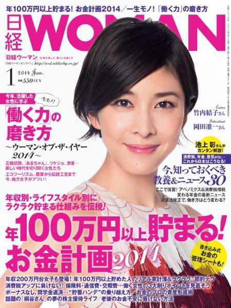 日経ウーマン 2014年1月号