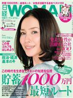 日経ウーマン 2011年5月号