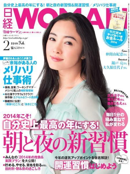 日経ウーマン 2014年2月号