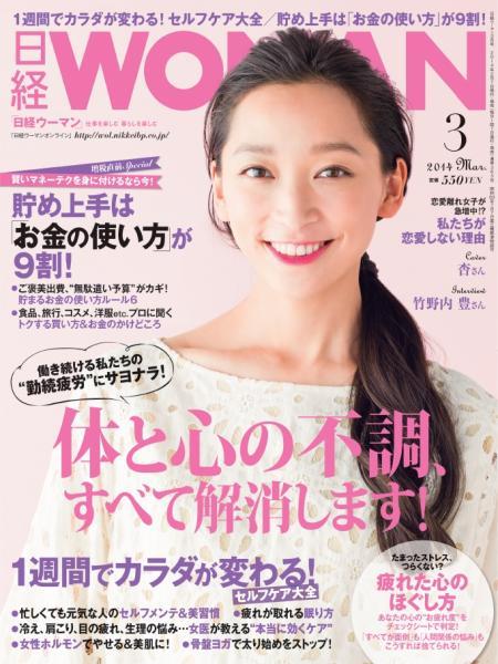 日経ウーマン 2014年3月号