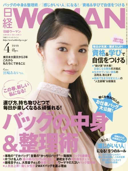 日経ウーマン 2014年4月号