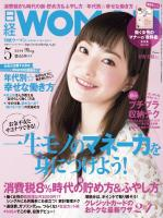 日経ウーマン 2014年5月号