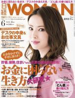 日経ウーマン 2014年6月号