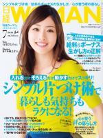 日経ウーマン 2014年7月号