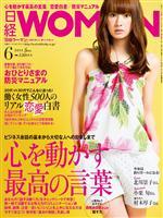 日経ウーマン 2011年6月号