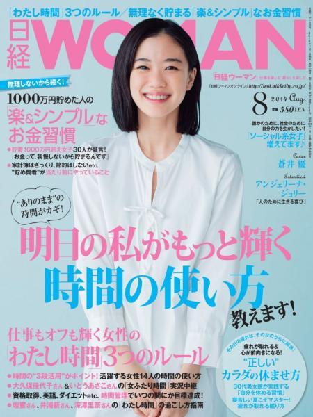 日経ウーマン 2014年8月号