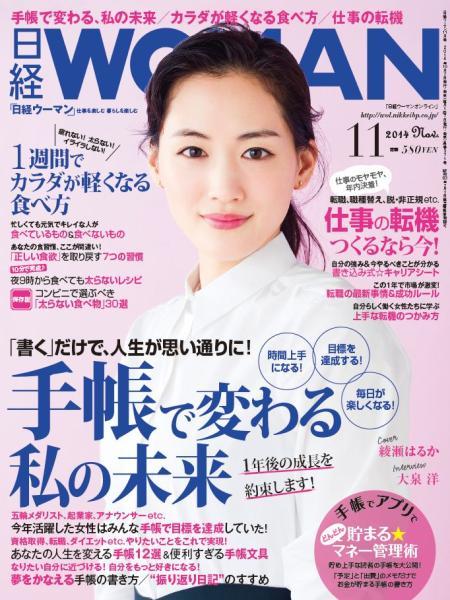 日経ウーマン 2014年11月号