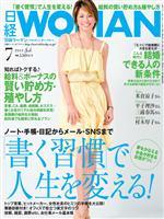 日経ウーマン 2011年7月号