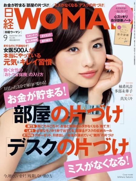 日経ウーマン 2015年9月号
