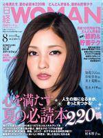 日経ウーマン 2011年8月号