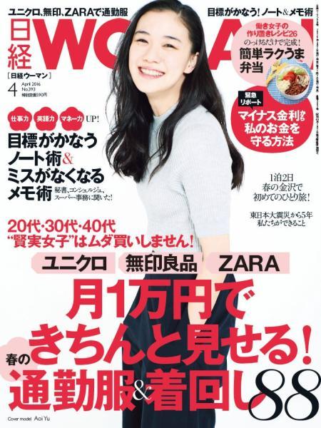 日経ウーマン 2016年4月号