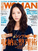 日経ウーマン 2011年9月号