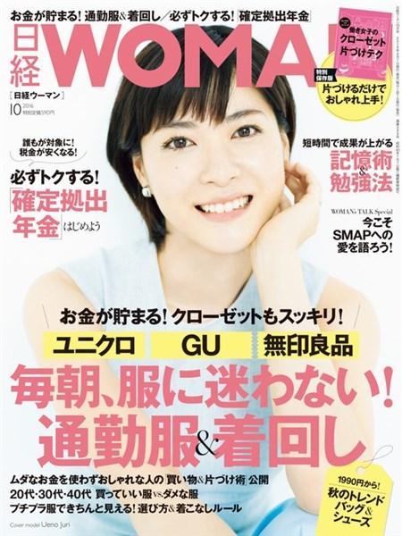 日経ウーマン 2016年10月号