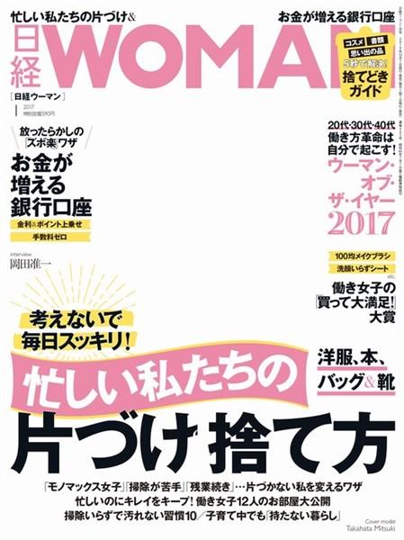 日経ウーマン 2017年1月号