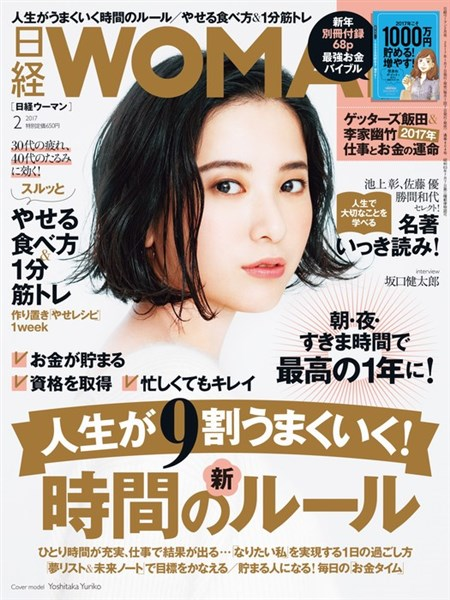 日経ウーマン 2017年2月号