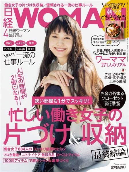 日経ウーマン 2017年4月号