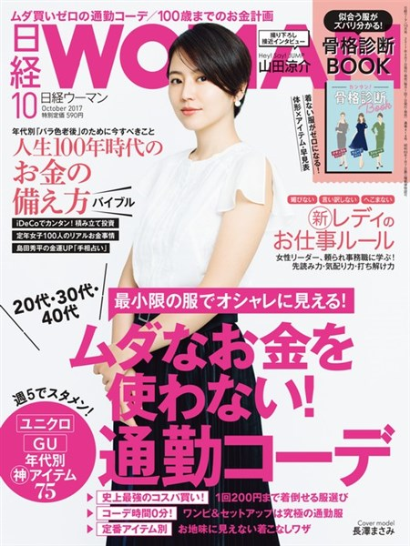 日経ウーマン 2017年10月号