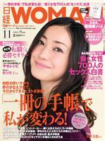 日経ウーマン 2011年11月号