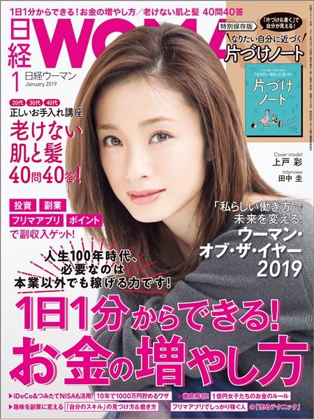 日経ウーマン 2019年1月号