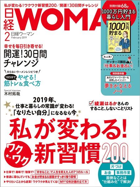 日経ウーマン 2019年2月号