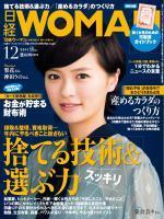 日経ウーマン 2011年12月号