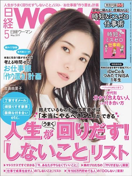 日経ウーマン 2019年5月号