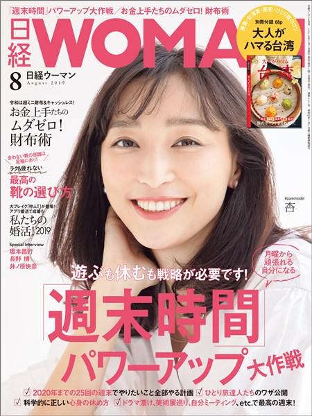 日経ウーマン 2019年8月号
