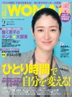 日経ウーマン 2012年2月号