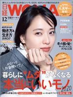 日経ウーマン 2019年12月号