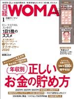 日経ウーマン 2020年1月号