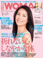 日経ウーマン 2012年3月号