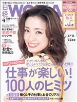 日経ウーマン 2020年4月号