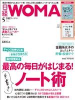 日経ウーマン 2020年5月号